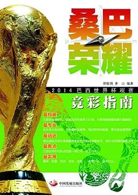 桑巴荣耀:2014巴西世界杯观赛竞彩指南.pdf