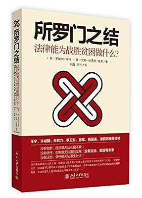 所罗门之结:法律能为战胜贫困做什么?.pdf