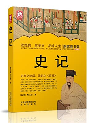 新家庭书架:史记.pdf