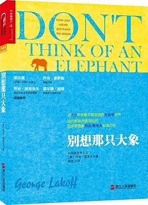 别想那只大象.pdf