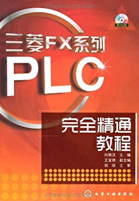三菱FX系列PLC完全精通教程.pdf图片