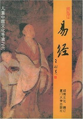 儿童中国文化导读6:易经.pdf