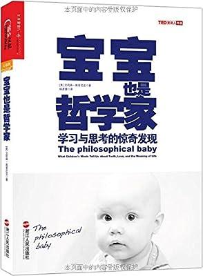 宝宝也是哲学家:学习与思考的惊奇发现.pdf