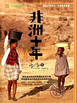 非洲十年.pdf