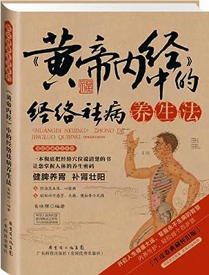 2014牛皮纸版14:黄帝内经中的经络祛病养生法.pdf
