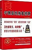 中国居民膳食指南-图片