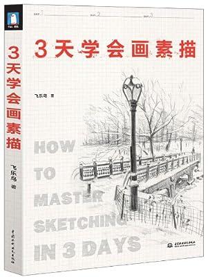 3天学会画素描.pdf