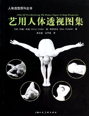 人体造型百科全书:艺用人体透视图集.pdf