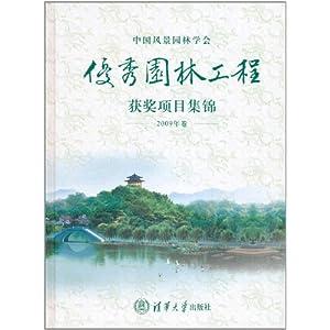 中国风景园林学会优秀园林工程获奖项目集锦(2009年卷