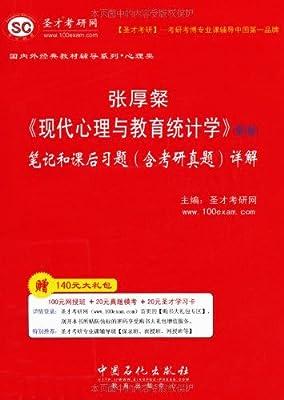 圣才学习网•张厚粲《现代心理与教育统计学》:笔记和课后习题详解.pdf