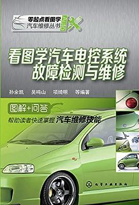 零起点看图学汽车维修丛书:看图学汽车电控系统故障检测与维修.pdf