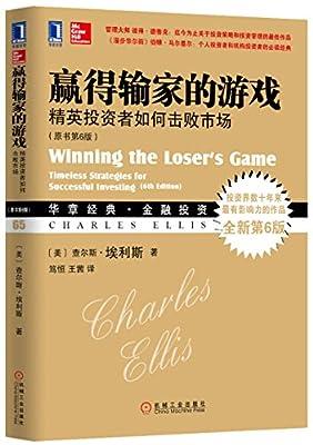 赢得输家的游戏:精英投资者如何击败市场.pdf