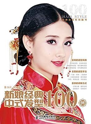 新娘经典中式发型100例.pdf