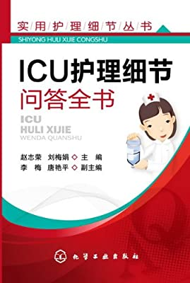 ICU护理细节问答全书.pdf