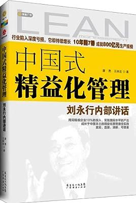 中国式精益化管理:刘永行内部讲话.pdf