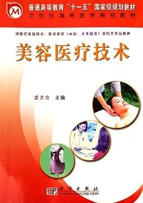 美容医疗技术.pdf