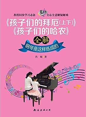 《孩子们的拜厄》《孩子们的哈农》全解:钢琴是这样练成的.pdf