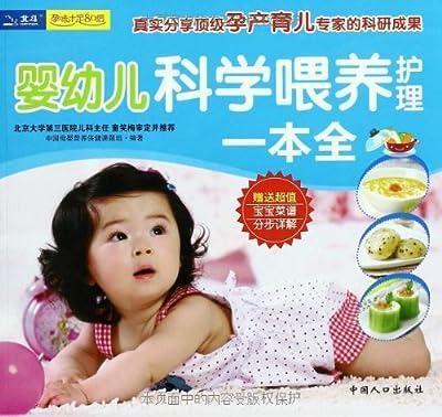婴幼儿科学喂养护理一本全.pdf