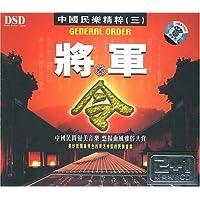 将军令/中国民乐精粹3