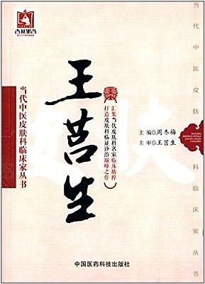 当代中医皮肤科临床家丛书:王莒生.pdf