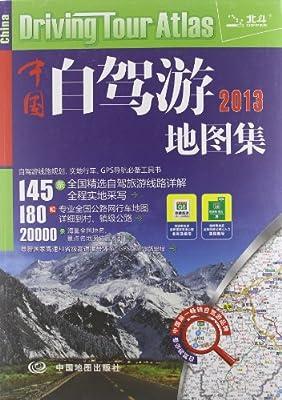 中国自驾游地图集.pdf