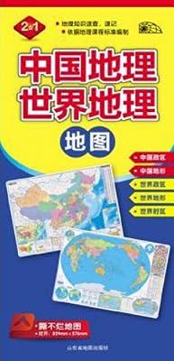 中国地理地图·世界地理地图.pdf