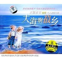童彤:大海啊故乡