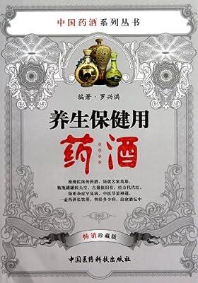 养生保健用药酒.pdf
