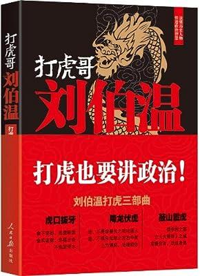 打虎哥刘伯温.pdf