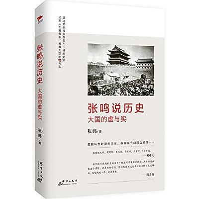张鸣说历史:大国的虚与实.pdf