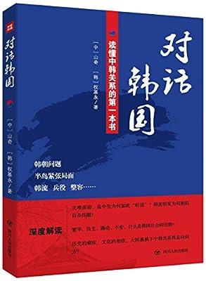 对话韩国.pdf