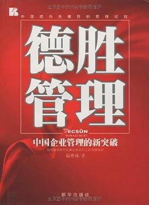 德胜管理:中国企业管理的新突破.pdf