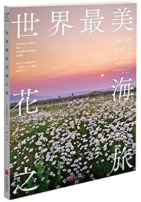 世界最美花海之旅.pdf