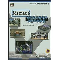3ds max6标准展示效果图制作培训教程