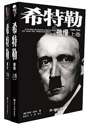 希特勒.pdf