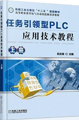 任务引领型PLC应用技术教程.pdf