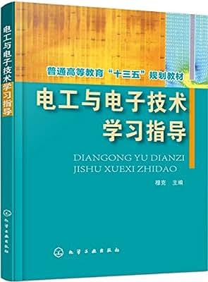 电工与电子技术学习指导.pdf