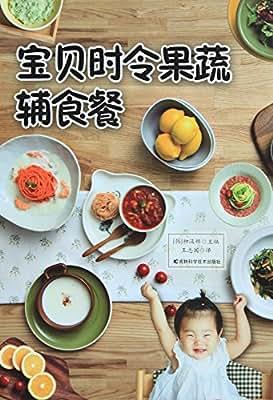 宝贝时令果蔬辅食餐.pdf