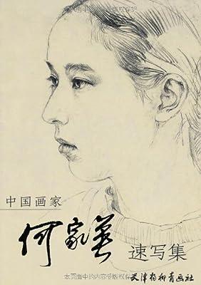 何家英速写集.pdf