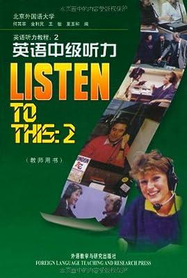 英语听力教程2:英语中级听力.pdf