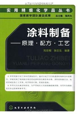 涂料制备:原理•配方•工艺.pdf