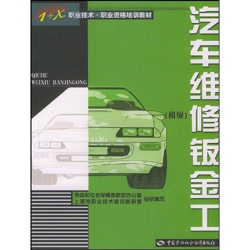 正版汽车维修钣金工 初级高清图片