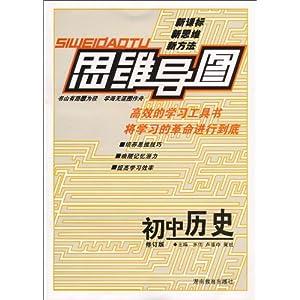 思维导图:初中历史(修订版) [平装]图片