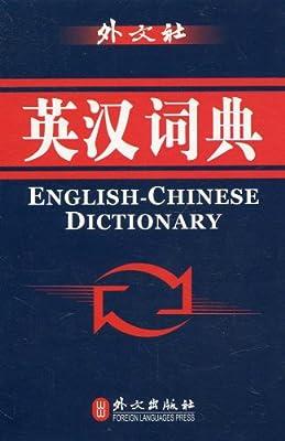 英汉词典.pdf