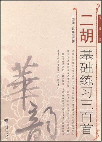 二胡基础练习三百首(简谱版)-民族器乐技法与作品
