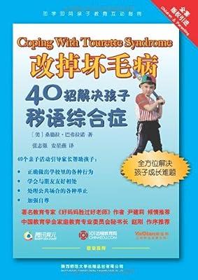 改掉坏毛病:40招解决孩子秽语综合症.pdf