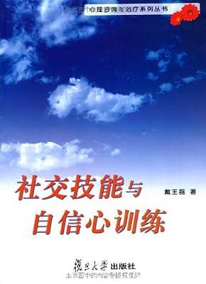 社交技能与自信心训练.pdf