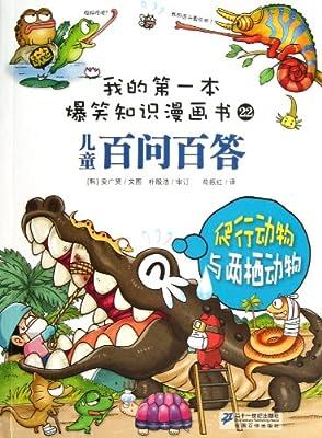 我的第一本爆笑知识漫画书•儿童百问百答:爬行动物与两栖动物.pdf