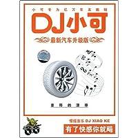 DJ小可最新汽车升级版 音符的漂移