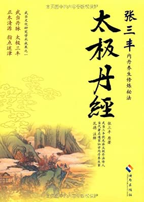 太极丹经:张三丰内丹养生修炼秘法.pdf